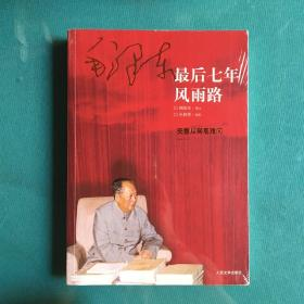 毛泽东最后七年风雨路(塑封9品,内如新)