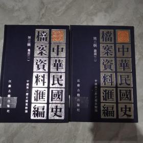 中华民国史档案资料汇编.第三辑.农商一.二册