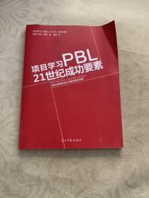 项目学习pbl21世纪成功要素