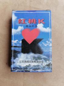 红桃K精品1666扑克(全新、未使用)