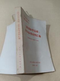 《图书馆学基础》教学参考材料汇编—北京大学图书馆系
