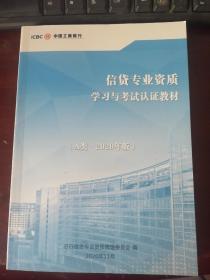 信贷专业资质学习与考试认证教材(A类.2020年版) 中国工商银行