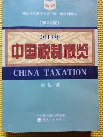 中国税制概览(2018年)