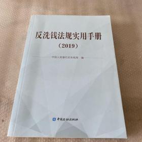 反洗钱法规实用手册(2019)