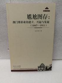尴尬图存:澳门博彩业的建立、兴起与发展(1847-1911)(澳门丛书)