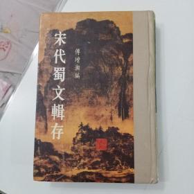 宋代蜀文辑存  5(第五册)