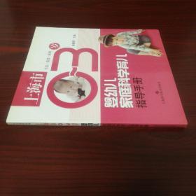 上海市0-3岁婴幼儿家庭科学育儿指导手册