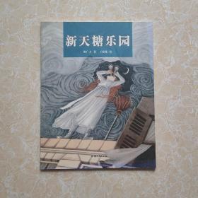 格林咕噜熊新世纪童话:新天糖乐园