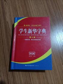 学生新华字典(双色板)第6版(新课标专用版)