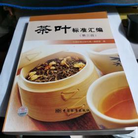 茶叶标准汇编(第三版)