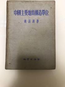 中国主要地质构造单位