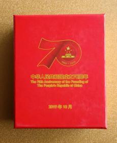 中华人民共和国成立70周年纪念章