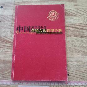 北京同仁堂中国营销文化管理手册