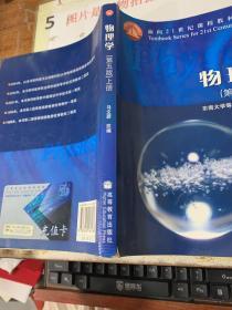 物理学(上册)(第5版) 书角破损  有字迹画线
