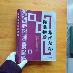 标准物质应用指南【内页干净】