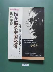 郎咸平说谁在谋杀中国经济:附身中国人的文化魔咒(一版一印)
