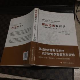 被压迫者教育学(修订版)