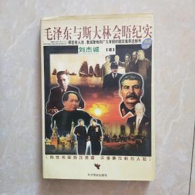 毛泽东以斯大林会晤纪实