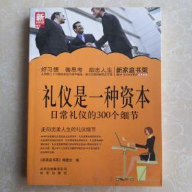 新家庭书架·礼仪是一种资本:日常礼仪的300个细节