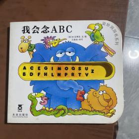 奇妙洞洞书:我会念ABC