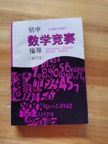 初中数学竞赛指导(修订本)