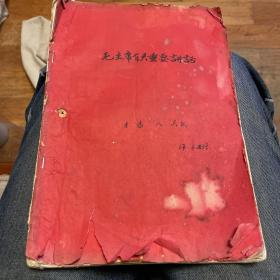 红色文献:毛主席有关重要讲话 (红色铅印)(一九六七年四月二十七日)