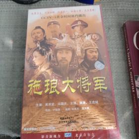 施琅大将军 DVD(13碟装)【未开封】
