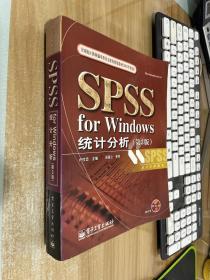 SPSS for Windows统计分析【附光盘】