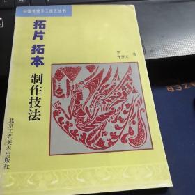 拓片拓本制作技法/中国传统手工技艺丛书