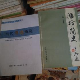 当代潍坊概览、潍坊简史(合售)