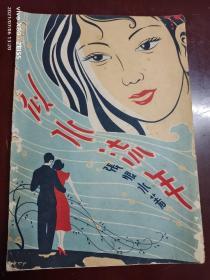 民国小说《似水流年》存上册(十二回全插图多)