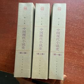 中国现代小说史(上中下)