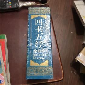 四书五经绘画本 (上中下)