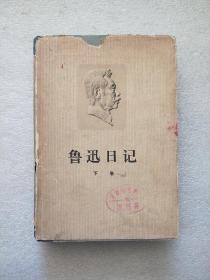 鲁迅日记(下卷)
