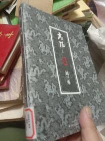 高阳文集珍藏版:刘三秀