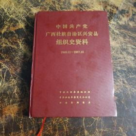 中国共产党广西壮族自治区兴安县组织史资料[1948.11-1987.10][印1000册]