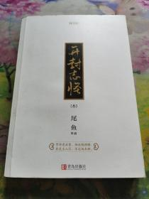 開封志怪(三,單本)