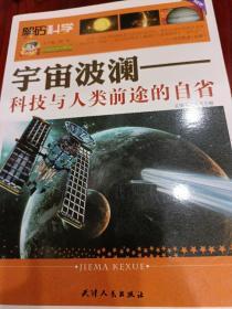 巅峰阅读文库·宇宙波澜:科技与人类前途的自省