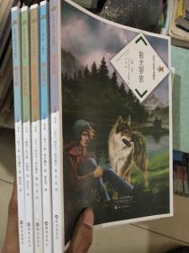魔法学校/世界大师童书典藏馆 5本合售