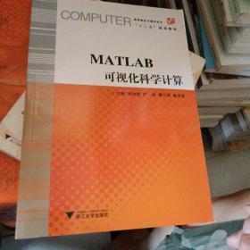 MATLAB  可视化科学计算(高等院校计算机技术十二五规划教材)
