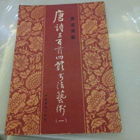 唐诗三百首四体书法艺术:丛书:真草录篆.一