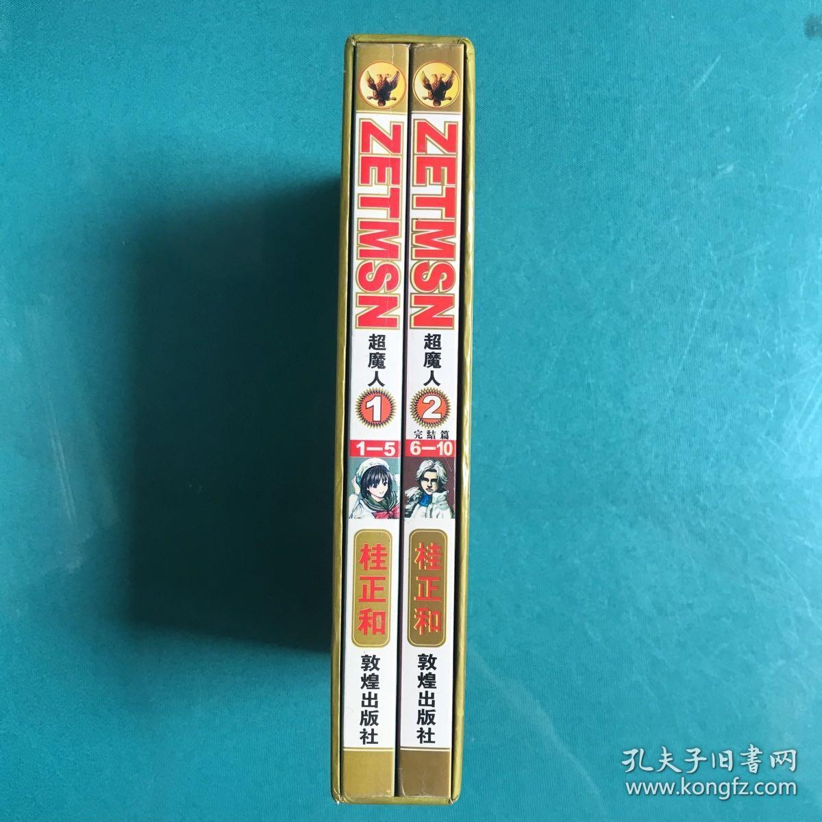 ZETMSN 超魔人(全2册)