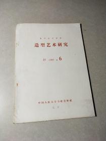 复印报刊资料:造型艺术研究 (1980.6)