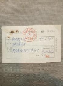 新登县人民医院收款收据(票据为五十年代开具时间为六九年付款单位新登农机厂五月份医疗费218.67元)