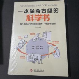 一本稀奇古怪的科学书