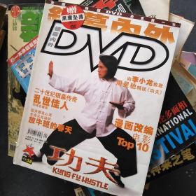 银幕内外dvd