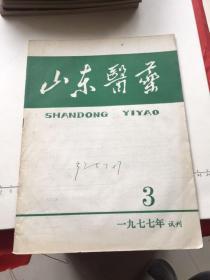 山东医药(1977年3.试刊,总第38期)