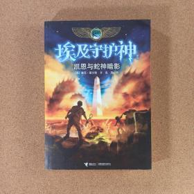 凯恩与蛇神暗影:波西·杰克逊埃及守护神系列3(完结)
