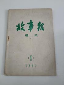 故事報通訊 1983.1