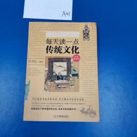 每天读一点传统文化(彩色插页版)